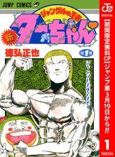 新ジャングルの王者ターちゃん【期間限定無料】(ジャンプコミックスDIGITAL)