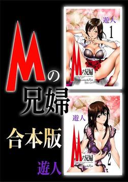 Mの兄婦【合本版】-電子書籍