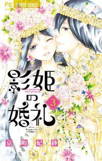 影姫の婚礼(3)