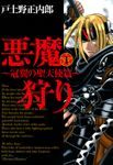 【20%OFF】悪魔狩り -冠翼の聖天使篇-【全6巻セット】