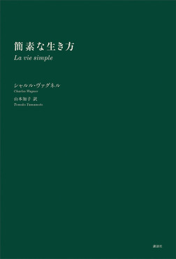 簡素な生き方-電子書籍