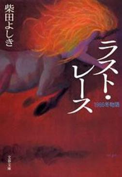 ラスト・レース 1986冬物語-電子書籍