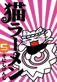 猫ラーメン 5巻
