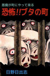 悪魔が町にやって来る 恐怖!!ブタの町(まんがフリーク)