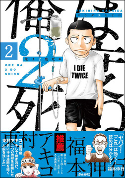 俺は2度死ぬ(分冊版) 【第2話】-電子書籍