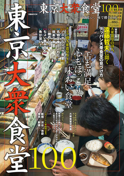 東京大衆食堂100-電子書籍