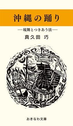 沖縄の踊り―琉舞とつきあう法―-電子書籍