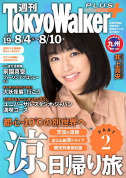 週刊 東京ウォーカー+ No.19 (2016年8月3日発行)-電子書籍