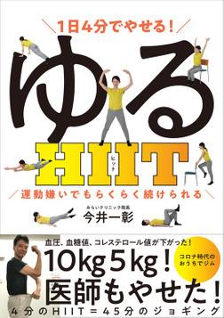 1日4分でやせる! ゆるHIIT-電子書籍
