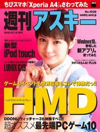 週刊アスキー No.1038 (2015年7月21日発行)