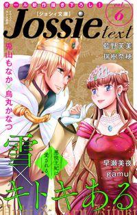 ジョシィ文庫 Vol.6 6巻