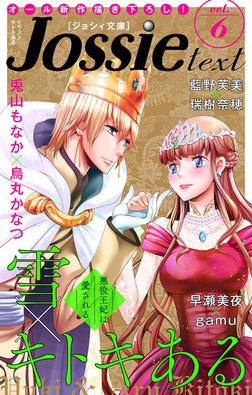 ジョシィ文庫 Vol.6 6巻-電子書籍