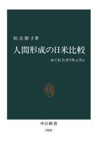人間形成の日米比較 かくれたカリキュラム(中公新書)