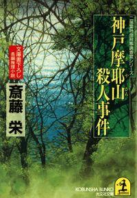神戸摩耶山(まやさん)殺人事件