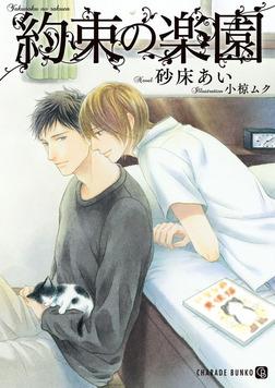 約束の楽園【特別版】-電子書籍