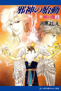 神の禽(2) 邪神の胎動-電子書籍