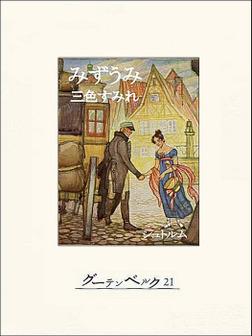 みずうみ/三色すみれ-電子書籍