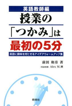 英語教師編 授業の「つかみ」は最初の5分 : 英語に興味を持たせるアイデアウォームアップ集-電子書籍