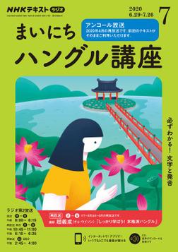 NHKラジオ まいにちハングル講座 2020年7月号-電子書籍