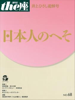 the座 68号 日本人のへそ(2011) 井上ひさし追悼号-電子書籍