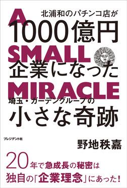 北浦和のパチンコ店が1000億円企業になった―埼玉・ガーデングループの小さな奇跡-電子書籍