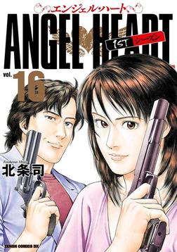 エンジェル・ハート 1stシーズン 16巻-電子書籍