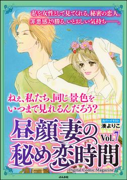 昼顔妻の秘め恋時間Vol.7-電子書籍