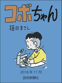 コボちゃん 2016年11月-電子書籍