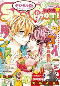 Sho-Comi 2019年13号(2019年6月5日発売)