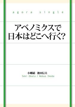 アベノミクスで日本はどこへ行く?-電子書籍