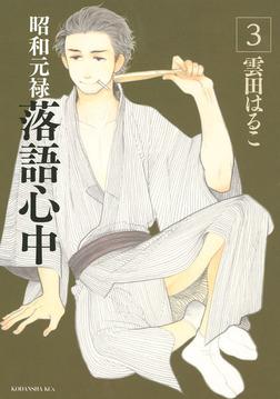 昭和元禄落語心中(3)-電子書籍