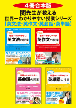 【4冊合本版】関先生が教える 世界一わかりやすい授業シリーズ-電子書籍