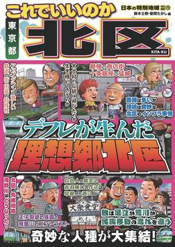 日本の特別地域 特別編集70 これでいいのか 東京都北区-電子書籍