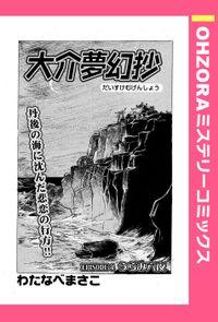 大介夢幻抄 EPISODE 4 うらみ六夜 【単話売】