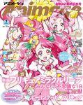 Animage 2020年7月号