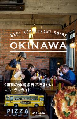 BEST RESTAURANT GUIDE OKINAWA-電子書籍