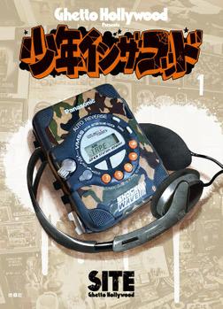 少年イン・ザ・フッド(1)-電子書籍