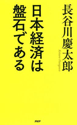 日本経済は盤石である-電子書籍