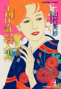千利休・謎の殺人事件-電子書籍