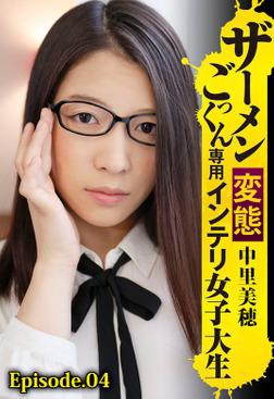 ザーメンごっくん専用変態インテリ女子大生 中里美穂 Episode.04-電子書籍