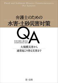 弁護士のための水害・土砂災害対策QA