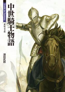 中世騎士物語-電子書籍