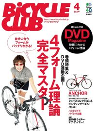 BiCYCLE CLUB 2014年4月号 No.348