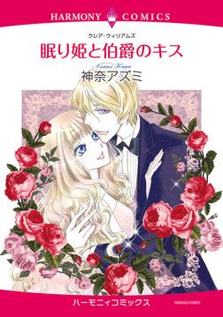 眠り姫と伯爵のキス-電子書籍