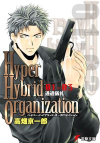 Hyper Hybrid Organization 01-03 通過儀礼