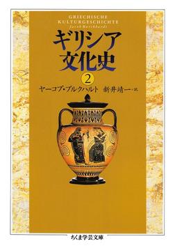 ギリシア文化史2-電子書籍