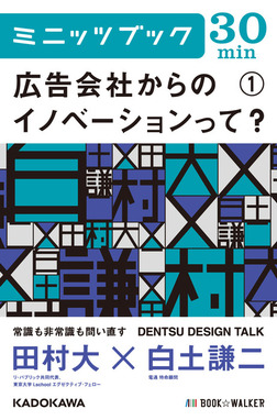 広告会社からのイノベーションって? (1) DENTSU DESIGN TALK-電子書籍