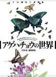 アゲハチョウの世界