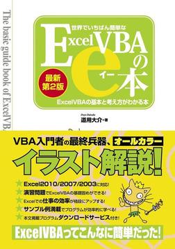 世界でいちばん簡単なExcelVBAのe本[最新第2版] ExcelVBAの基本と考え方がわかる本-電子書籍
