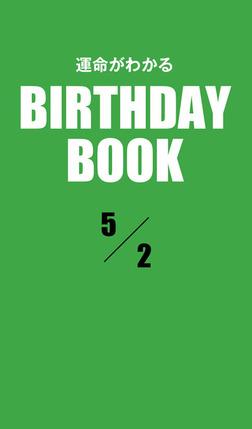 運命がわかるBIRTHDAY BOOK  5月2日-電子書籍